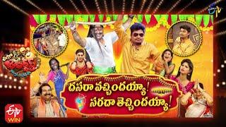 Extra Jabardasth   Dasara Special   15th October 2021   Full Episode  Sudheer, Rashmi, Immanuel  ETV