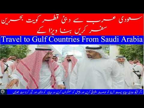 Travel to Gulf countries From Saudi  Arabia Without Visa Urdu/Hindi 2019