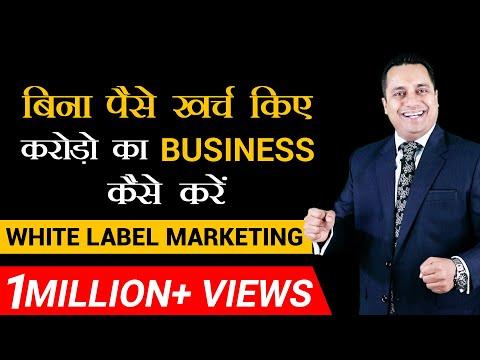 बिना पैसे खर्च किए करोड़ो का Business कैसे करें | White Label Marketing | Dr Vivek Bindra