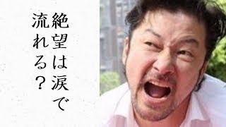 俳優の浅野忠信の父親、佐藤幸久が覚醒剤使用の容疑で逮捕されました 【...