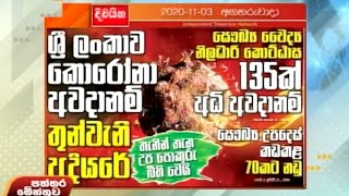 Paththaramenthuwa - (2020-11-03) | ITN Thumbnail