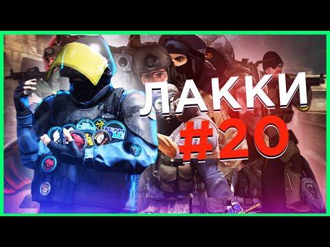 САМЫЙ УДАЧНЫЙ РАУНД #20   CSGO 2020