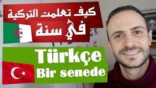 اليوم سأتكلم باللغة التركية ! Bugün Türkçe konuşacağım