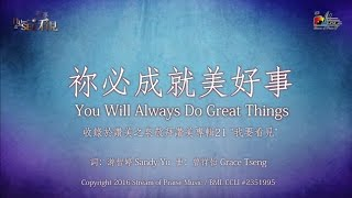 Cover images 祢必成就美好事 You Will Always Do Great Things 敬拜MV - 讚美之泉敬拜讚美專輯(21) 我要看見