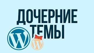 видео Настройка темы для WordPress с помощью дочерних тем