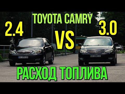 Toyota CAMRY: 2.4 vs 3.0. Расход топлива. #SRT