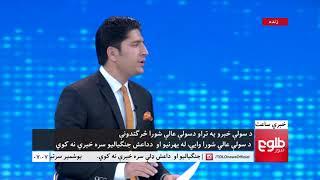 LEMAR NEWS 20 April 2018 /۱۳۹۷ د لمر خبرونه د وري ۳۱ نیته