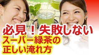 ためしてガッテン・エピガロカテキン#4《必見》失敗しないスーパー緑茶...