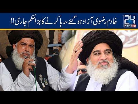 Exclusive!! Court Releases Khadim Hussain Rizvi