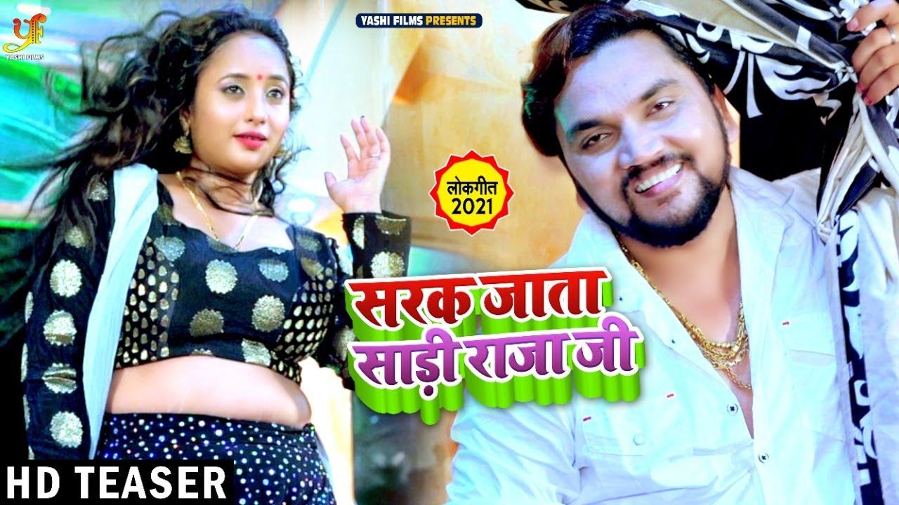 Teaser   सरक जाता साड़ी राजा जी   #Gunjan Singh   Sarak Jata Sadi Raja Ji   New Bhojpuri Song 2021