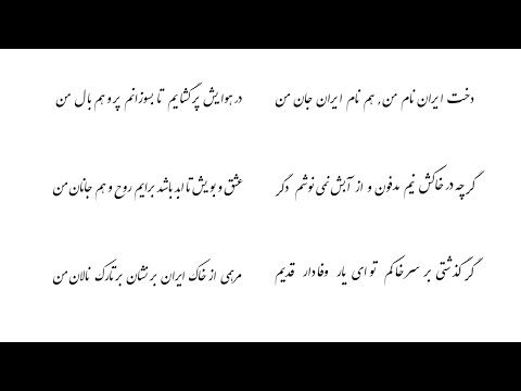 Iran Khatami memoriam 1916-2013