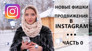 Нашла НОВЫЕ фишки продвижения в INSTAGRAM | Часть 0 | Dara Avramenko