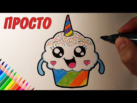 How to draw a cute cupcake, drawings for kids and beginners #drawings