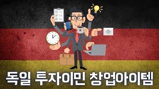 독일투자이민 창업아이템 추천&비추천 업종