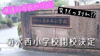 【予告】菊水西小学校 閉校記念式典