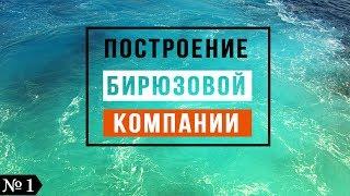 Принципы Бирюзовой (Лазоревой) Компании. №1