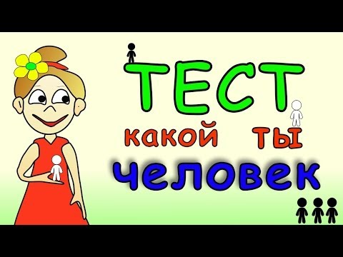 видео: ТЕСТ какой ты человек ? =)