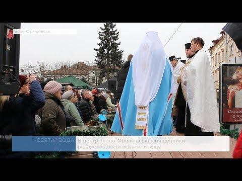 Канал 402: В Івано-Франківську відзначили Водохрестя