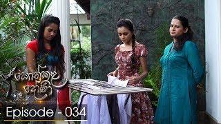 Konkala Dhoni | Episode 34 - (2017-11-28) | ITN Thumbnail