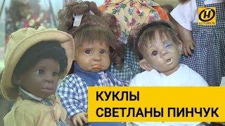 Куклы. Невероятная коллекция Светланы Пинчук