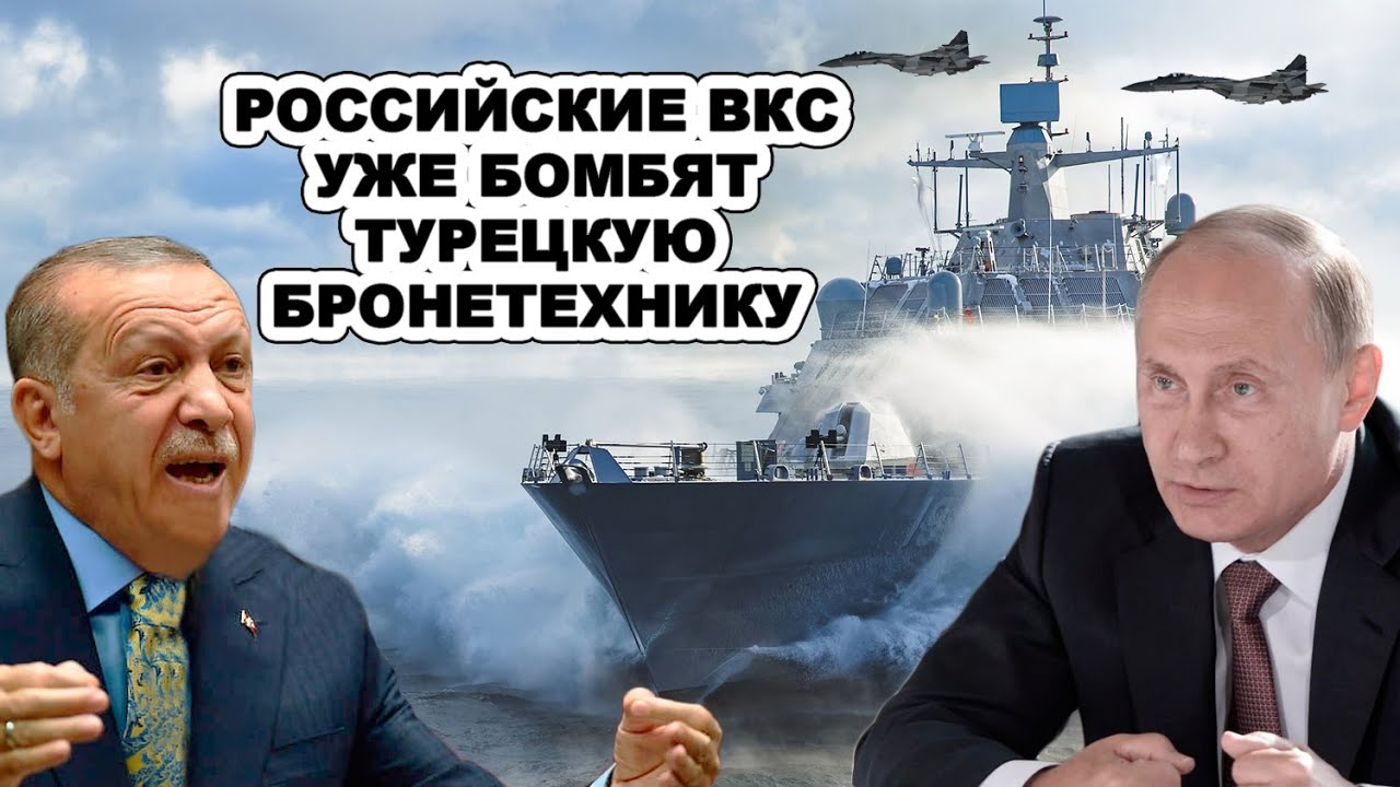 Российский BMФ идёт на Турцию BЫБИBATЬ ДУPЬ из Эрдогана