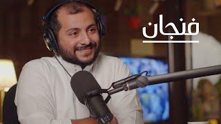 لماذا فُصل إبراهيم الجاسم مؤسس هنقرستيشن | بودكاست فنجان