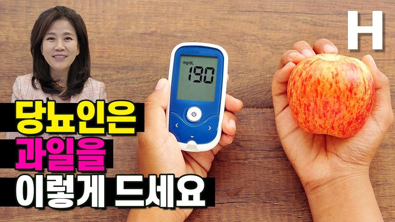 당뇨인도 과일을 이렇게 드시면 됩니다! 혈당 천천히 올리는 과일먹는 방법!