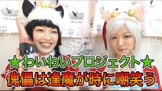 【白猫プロジェクト】傀儡は逢魔が時に嘲笑う☆わいわいプロジェクト☆【しろくろちゃんねる】 thumbnail