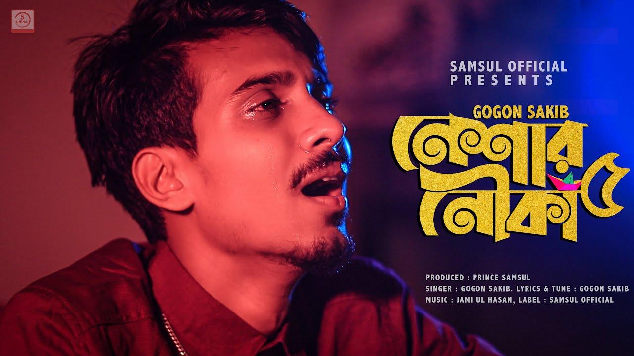 Neshar Nouka 5 🔥 নেশার নৌকা ৫ | GOGON SAKIB | New Bangla Song 2021