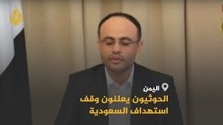 🇸🇦 🇾🇪 الحوثيون يعلنون وقف استهداف #السعودية بالطائرات المسيرة والصواريخ وكل أشكال الاستهداف