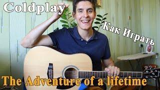 COLDPLAY - The Adventure of a lifetime аккорды,бой (Полный Разбор Песни 2 Часть)/Урок игры на гитаре