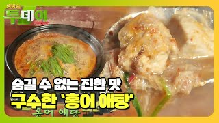 숨길 수 없는 진한 맛, 구수한 '홍어 애탕'ㅣ생방송 …