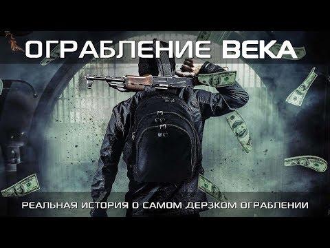 Ограбление века (Фильм 2017) Боевик, триллер, криминал - Ruslar.Biz