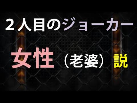 2人目のジョーカー女性説(妄想)【ワンピース大好き(新)】