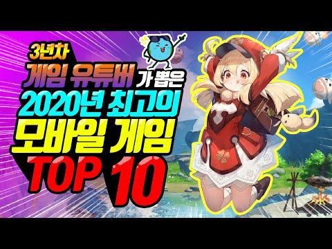게임 유튜버가 뽑은 2020년 최고의 모바일 게임 TOP 10 [프리월드]