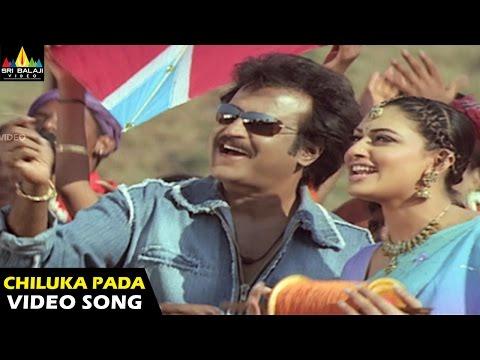 Chandramukhi Songs | Chiluka Pada Video Song | Rajinikanth, Jyothika, Nayanthara | Sri Balaji Video