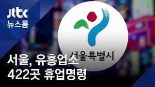 유흥업소 '접촉자' 더 늘어날 듯…서울, 422곳 휴업…