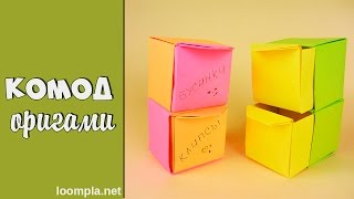Оригами комод с ящиками Кукольный шкафчик из бумаги(Отличная, простая поделка для хранения мелких вещей или одежды для кукол! Каждый сможет сделать такой ориги..., 2016-08-04T15:04:32.000Z)