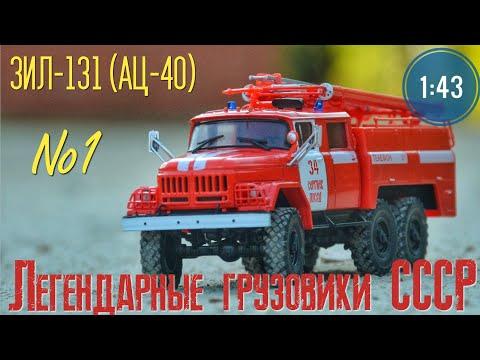 Вся правда о ЗИЛ-131 АЦ-40-137 1:43 Легендарные грузовики СССР №1 MODIMIO