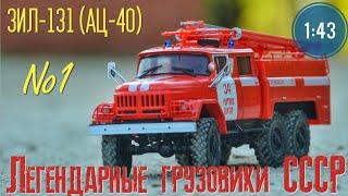 Вся правда про ЗІЛ-131 АЦ-40-137 1:43 Легендарні вантажівки СРСР №1 MODIMIO