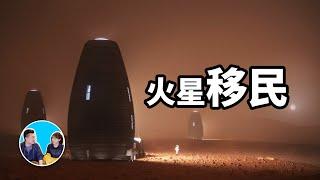 十天之內三個國家發射火星探測器,火星移民開始 | 老高與小茉 Mr & Mrs Gao