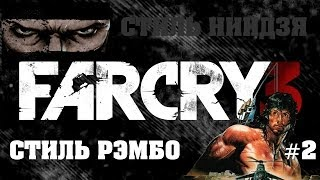 18+ Far Cry 3. Захват в стиле Рэмбо. | Base capture in Rambo's style