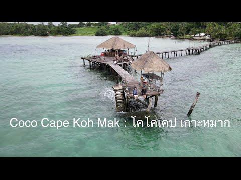 Coco Cape Koh Mak : โคโคเคป เกาะหมาก ฝนตก ติดเกาะ 3วัน2คืน