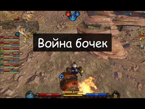 видео: panzar : Война бочек (Орк сарай)