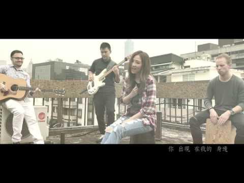 傅又宣 Maggie Fu - 每一天 Everyday (Acoustic Version MV)