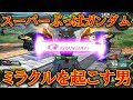 【エクバ2】ばくねつ先生のワンチャンぶっぱ講座【EXVS2】【シャイニングガンダム】