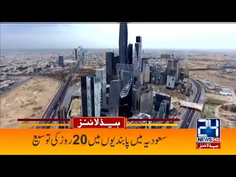 Ban Extended In Saudi Arab For More 20 Days