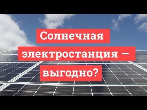 Как работает самая крупная в России солнечная электростанция (2 фото + видео)