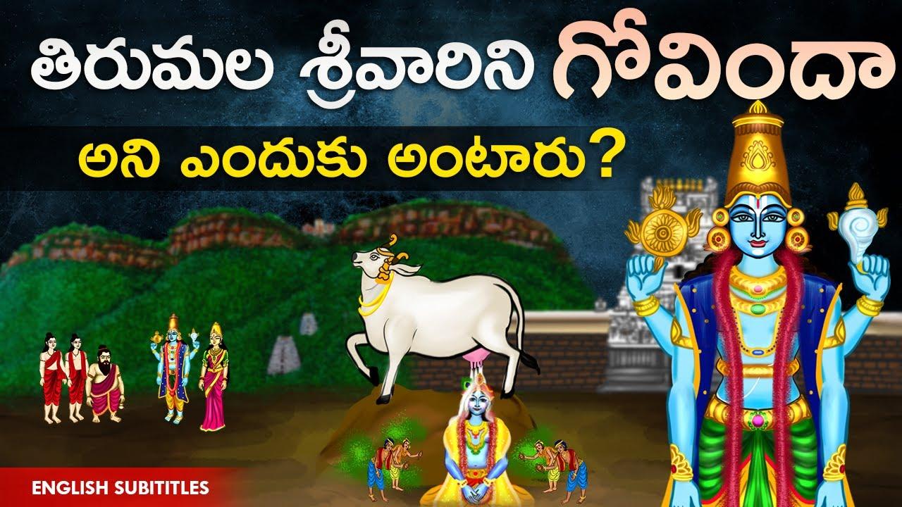 తిరుమల శ్రీవారిని గోవిందా అని ఎందుకు పిలుస్తారు | Tirumala govinda name history | United originals