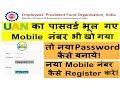 How to Reset UAN/ Epfo Pf Password | How to Register new Password in UAN
